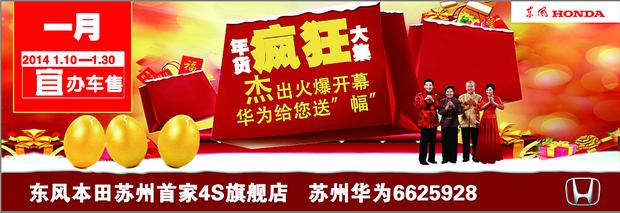 东风本田年货大促 苏州华为巅峰让利啦图片