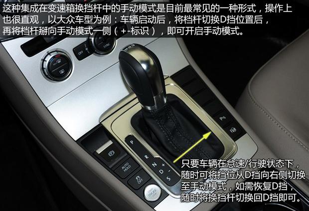 爱车宝典 驾驶指南 汽车实用宝典 自动挡手动模式使用指南      目前