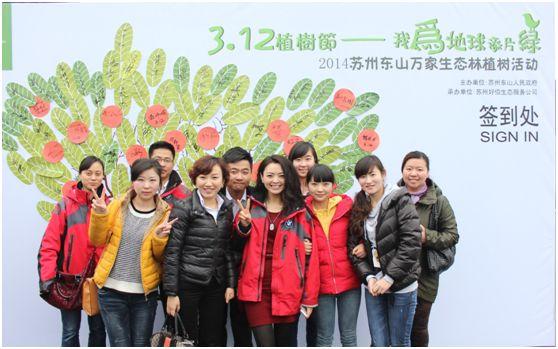 苏州宝华2014年植树节活动圆满落幕
