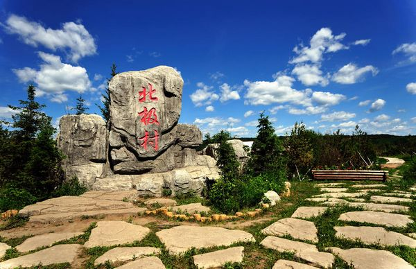 黑龙江漠河北极村