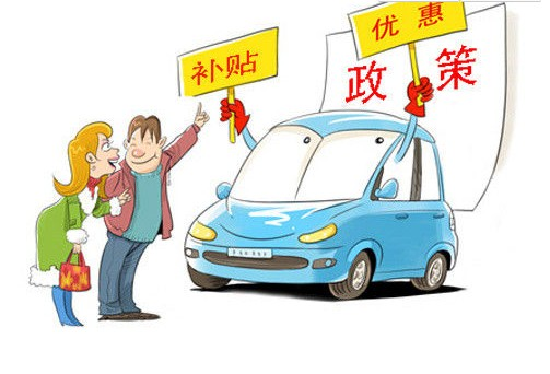 四部委联合推十三五新能源车补贴政策 昆山分