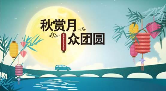 """9月26日   活动地点:金阊众翔展厅   活动主题:""""秋赏月 众团圆""""家庭图片"""