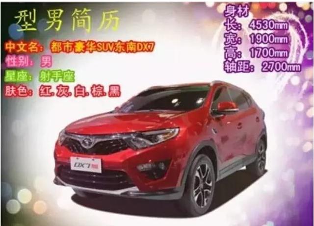 虾38元 只 东南DX7汽车只要33元 斤高清图片