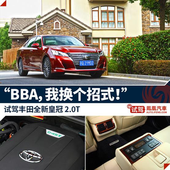 试驾丰田皇冠2.0T BBA,我换个招式!