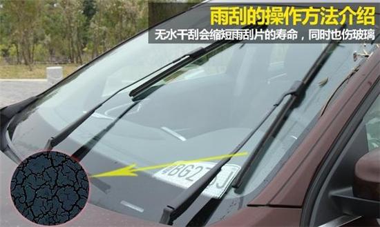 小小雨刮片,确实汽车上最不可或缺的零件。干旱了一段时间,突然下雨,如果雨刮片不工作,那么对不起,你只能靠边停车等雨停了。如果在雨中驾车时,遇到雨刷不能有效清除风挡玻璃上面的雨水,就如同盲人驾车,失去了安全保障。 据相关资料显示,雨天驾车,由于雨刮片老化引起视野不清而导致的交通事故率比平常高出大约5倍,要避免这种情况就要掌握正确的雨刮操作方法 、以及保养知识,定期检查更换老化部件。