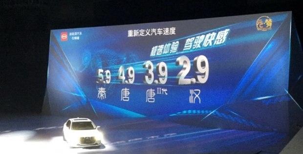 王朝系列车型 比亚迪新战略发布高清图片