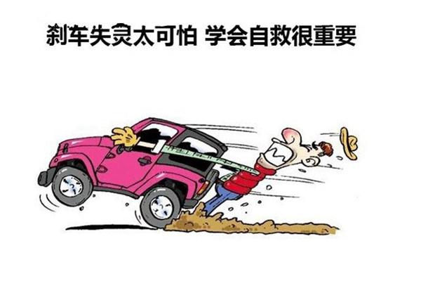汽车在行驶中刹车失灵 老司机说这样做最保险高清图片