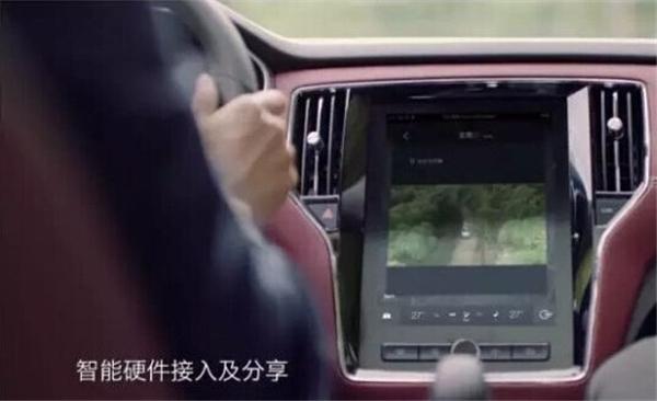 什么是互联网汽车 荣威RX5说给你听高清图片