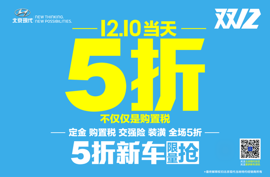 喜迎双12,北京现代携家带口-全场5折限量抢购