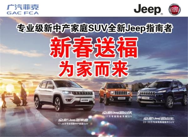 迎新大促 1月14日jeep前程新春特惠专场图片