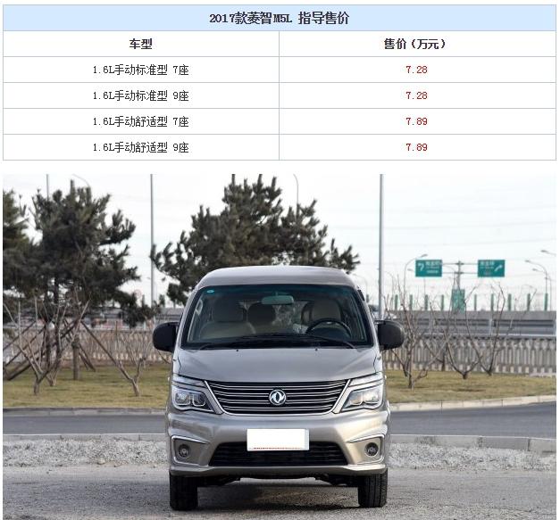 7.89万 东风风行菱智M5L上市高清图片