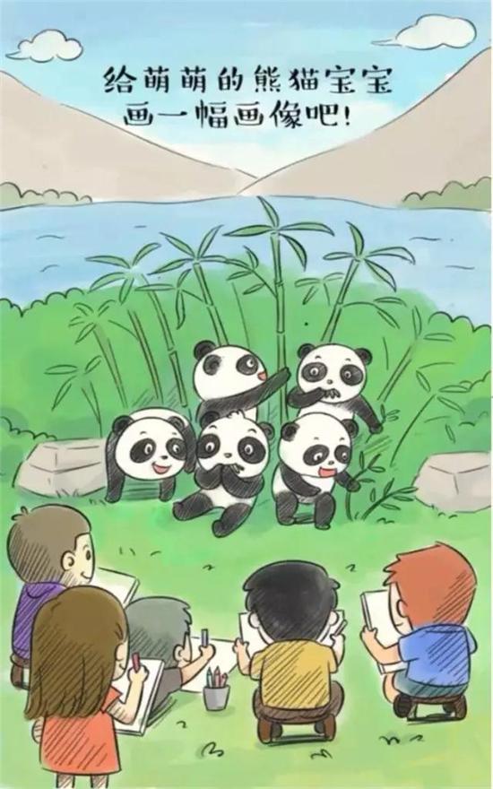 听说您家孩子爱画画?走~咱们画大熊猫