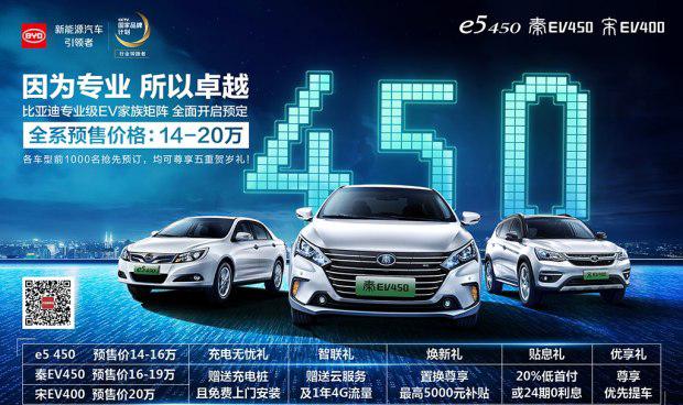新款e5等 比亚迪多款电动车开启预售