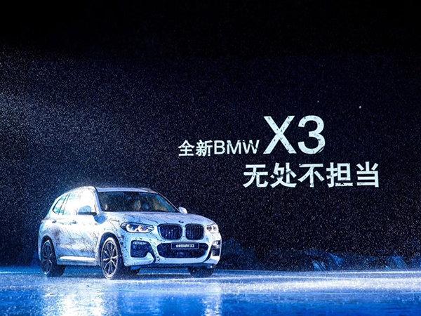 塑造级别新定义 全新BMW X3震撼上市-图4