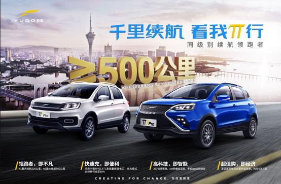 纯电动SUV迈入500公里时代云度π1 PRO&π3 PRO 全国上市