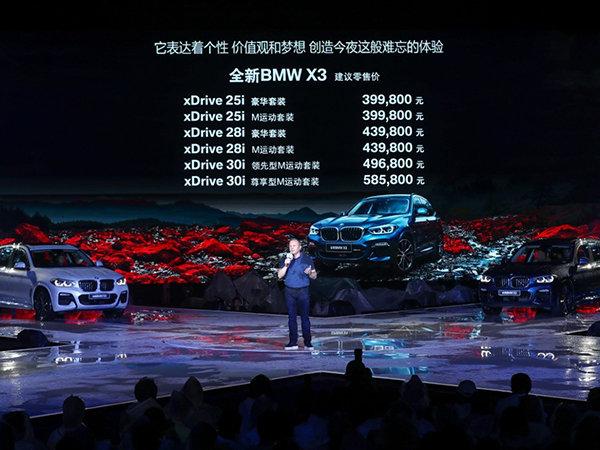 塑造级别新定义 全新BMW X3震撼上市-图2