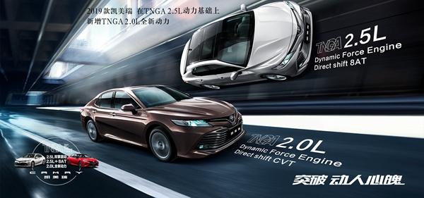 作为TNGA首款战略轿车,全新第八代凯美瑞自上市以来,凭借高价值、豪华感、个性化的产品魅力,激活中高级轿车市场,成为中高级轿车价值旗舰。2018年,全新第八代凯美瑞销量超过16万台,同比增长约1倍,其中20万元以上车型的购买比例超过60%,2.5L和混合动力车型比例达到60%,高端车型持续热销。2019款凯美瑞进一步提升车型价值、扩展产品序列,以更强性能、更高价值、更多元选择,回馈消费者的喜爱和认可。