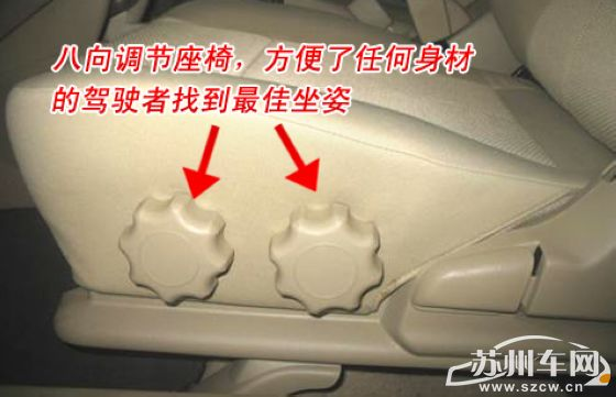 驾驶席调节旋钮还可控制座椅的高度