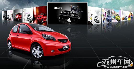 凡购买比亚迪f0,f3r汽车月底抽大奖,奖品为 时尚空调,微波炉,风扇