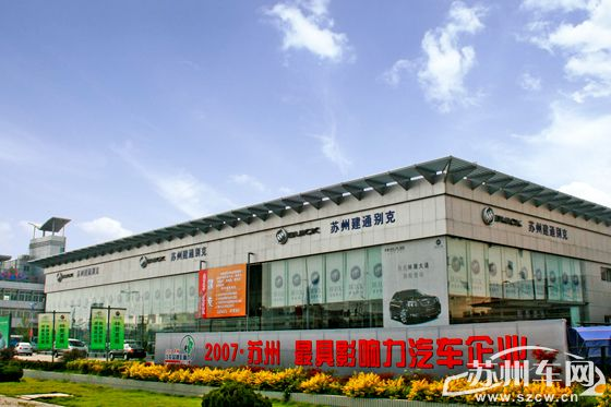 苏州建通汽车销售服务有限公司   位于苏州高新国际汽车城高清图片