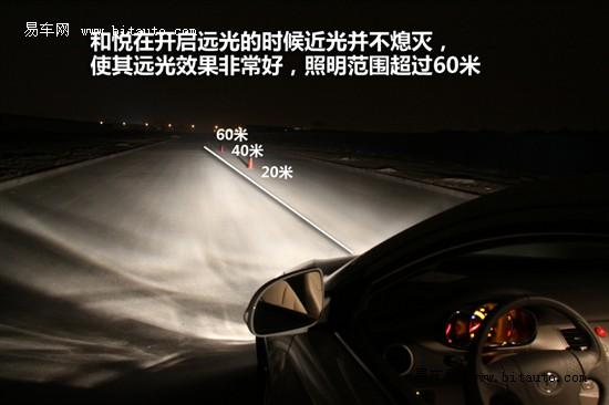 媒体试驾 空间大性价比高 易车深度评测江淮和悦       在灯光方面