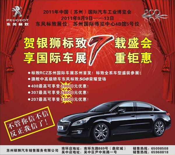 标致最新款硬顶敞篷跑车rcz也将在本次苏州国际车展苏州首发高清图片