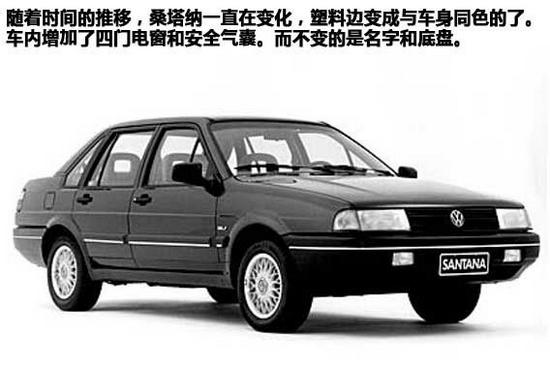 姓氏继承 上海大众新老桑塔纳对比 老桑塔纳报价及图片高清图片