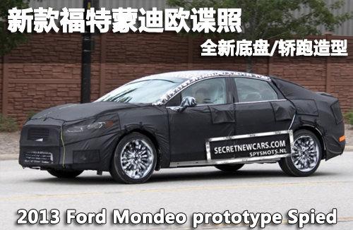 新款福特蒙迪欧谍照 全新底盘 轿跑造型高清图片