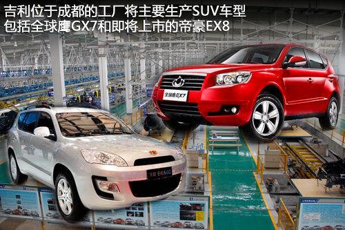 吉利汽车将生产7座中型SUV 挂帝豪品牌高清图片