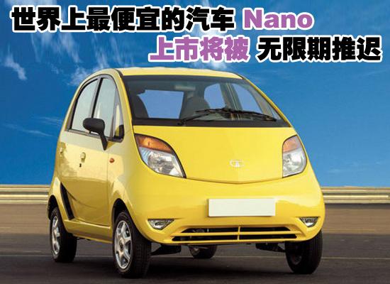 世界上最便宜的汽车Nano 上市销售将被无限期推迟高清图片
