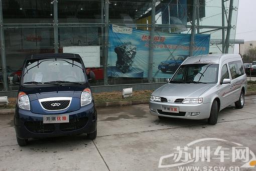 奇瑞4s店了解到,开瑞旗下两款主力车型――开瑞优雅(瑞麒2)和高清图片