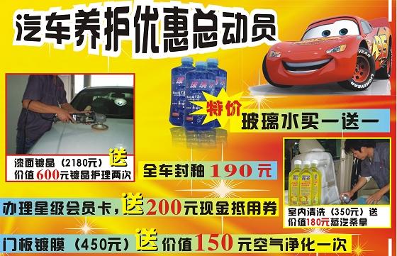 """金秋,汽车用品特惠节""""  新闻内页栏目上方顶部半通栏广告位news1_13"""