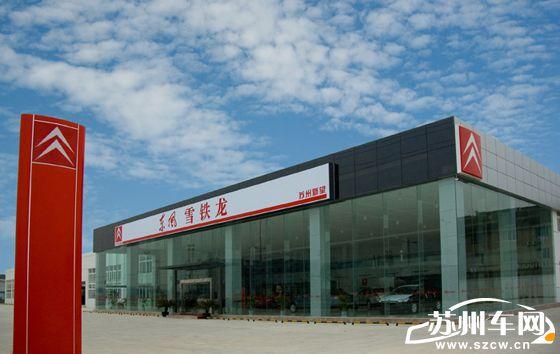 公司坐落于苏州市木渎汽车城