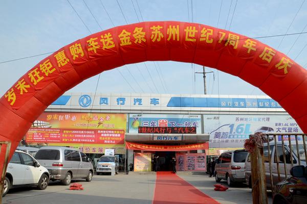 苏州/12月25日,正值西方传统的圣诞节,近200位风行车主和媒体记者...