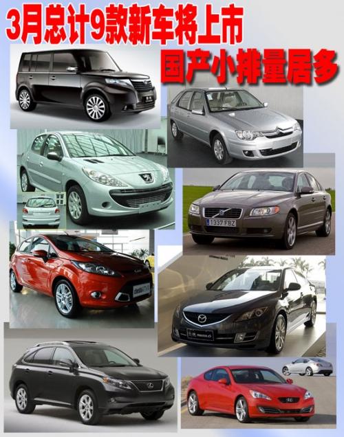 09年1月20日国家出台鼓励小排量轿车消费政策,1.6升以下排高清图片
