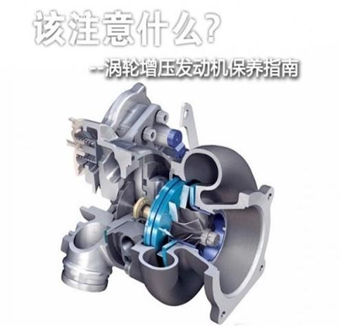 涡轮增压保养_涡轮增压器日常保养介绍