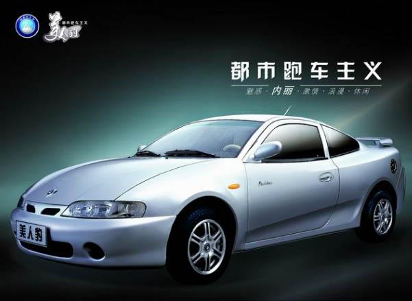 日产gt-r 吉利新一代美人豹2009-04-01厂商信息吉利开门红 元高清图片