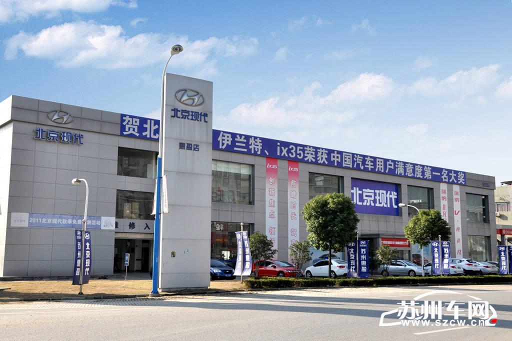 苏州惠现汽车销售有限公司(北京现代木渎凯马广场店),于二零一六年五月注册成立,注册资金1000万。公司位于苏州市吴中区(木渎镇丹峰路201号),主要从事北京现代的整车销售、维修服务、零配件销售、信息反馈等。 售后维修车间配有先进的维修设备和仪器,及拥有北京现代汽车专业维修证照的技术人员,设备及人员素质的投资是必要的,而且提供独立的接待、保养、机修、钣金维修、喷漆维修车间及世界顶级的工具设备,能让客户在最短的时间内得到最优质的售后服务,竭诚为广大北京现代汽车用户提供专业、高效的一流服务,力求营造家