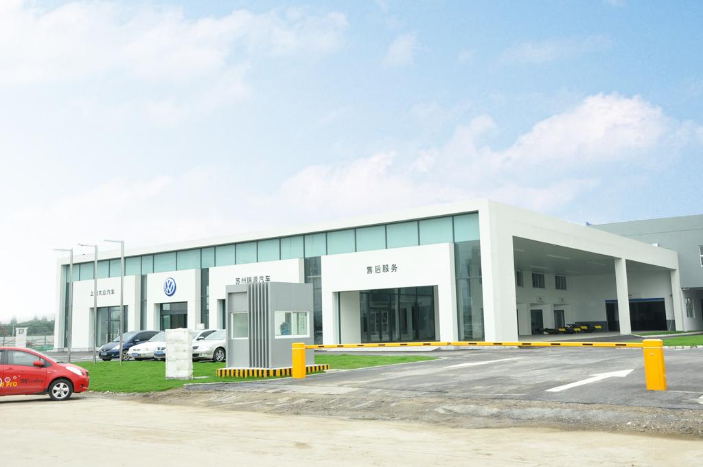 苏州瑞源汽车销售服务有限公司位于苏州相城国际汽车城,是按照上海大众标准设计建造的集品牌体验、车型展示、新车销售、售后服务、精品销售和二手车置换于一体的综合性经销商。上海大众苏州瑞源4S店是苏州相城地区首家上海大众4S店。   上海大众苏州瑞源4S店是按照上海大众最新标准建设。拥有独立的客户休息区、客户洽谈室、VIP室、销售展厅休息区以及售后维修休息区,展厅区域功能划分细致、明确,空间更大、环境更舒适。   全新的售后车间,先进的维修检测设备,高素质的专业团队、为您提供最专业的服务。新展厅的设计融入了许