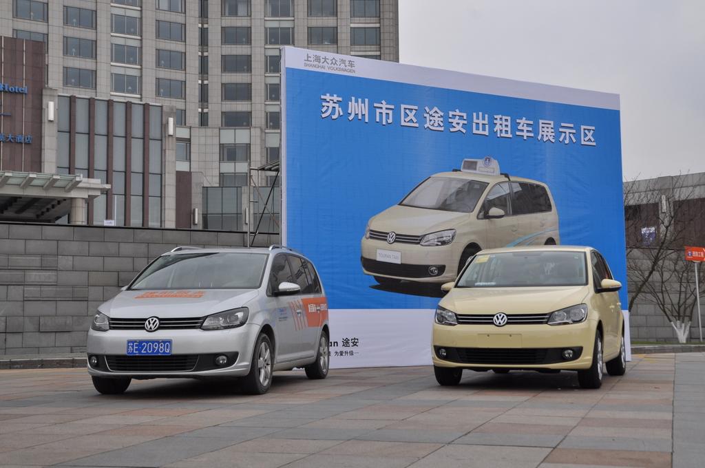 上海大众途安出租车推介会 高清图片