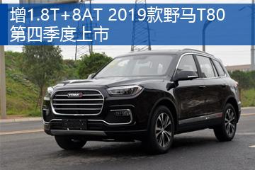 增1.8T+8AT 2019款野马T80第四季度上市