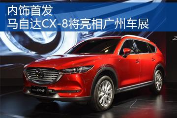 內飾首發 馬自達CX-8將亮相廣州車展