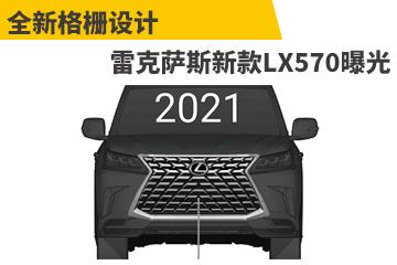 全新格栅设计 雷克萨斯新款LX570曝光