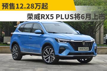 预售12.28万起 荣威RX5 PLUS将6月上市