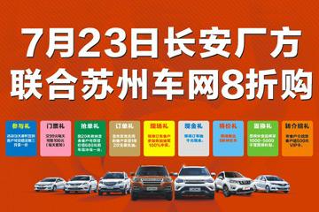 7月23日长安厂方联合苏州车网8折购