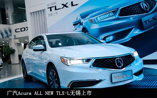 广汽Acura ALL NEW TLX-L无锡上市