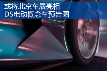 或将北京车展亮相 DS电动概念车预告图
