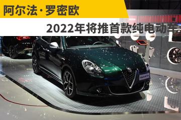 阿尔法·罗密欧2022年将推首款纯电动车
