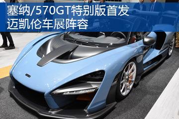 塞纳/570GT特别版首发 迈凯伦车展阵容