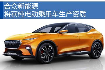 合众新能源将获纯电动乘用车生产资质